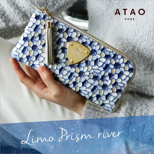 【長財布】limo prism river(リモプリズムリバー)