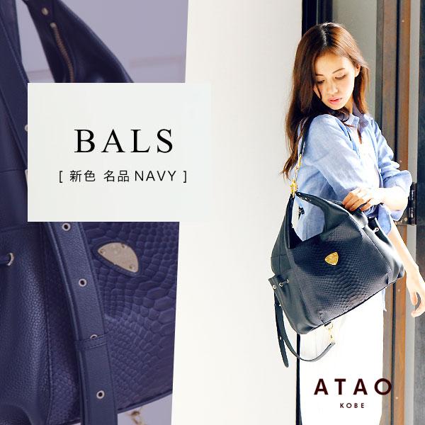 【ATAI】BALS(バルスネイビー)