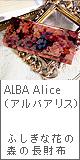 【FRUTTI DI BOSCO】財布/ALBA Alice(アルバアリス)