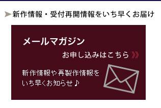 メールマガジン登録ページへ