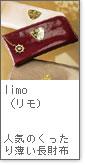 【ATAO】長財布/limo(リモ)