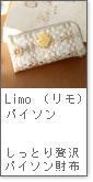 【ATAO】財布/limoパイソン