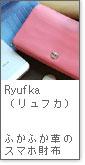 【傳濱野】スマホ長財布/Ryufka(リュフカ)