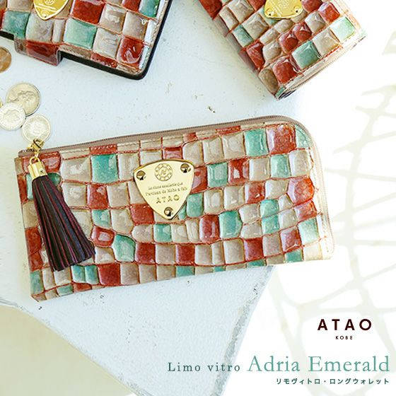 【ATAO】Limo Vitro(リモ ヴィトロ)アドリアエメラルド